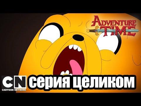 Время приключений | Темное облако + Пустоглазка (серия целиком) | Cartoon Network