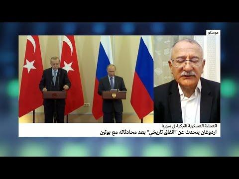 كيف تنظر كل من أنقرة وموسكو للاتفاق بشأن الشمال السوري؟  - نشر قبل 55 دقيقة