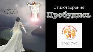 """Стихотворение """"Церковь, Пробудись!"""""""