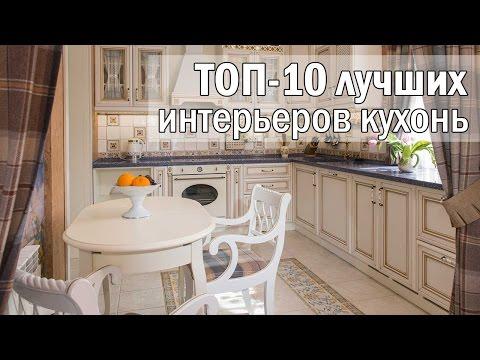 ТОП-10 лучших интерьеров кухонь
