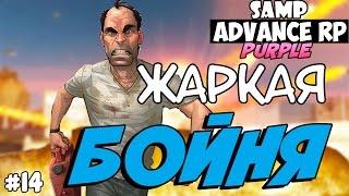 SAMP Advance RP Purple | #14 | - ЖАРКАЯ БОЙНЯ!