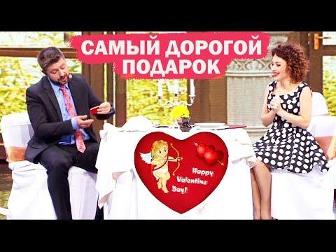 💘 Идеи на День Влюбленных 💘 ПРИКОЛЫ на 14 ФЕВРАЛЯ от Святого Валентина -  Дизель Шоу 2020