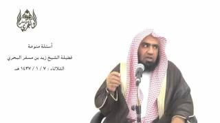 الشيخ زيد البحري ماذا قال شيخ الإسلام عمن ينتقد الولاة من أجل الدنيا في لباس الدين