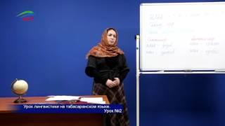 Уроки лингвистики. Табасаранский язык. Урок 2