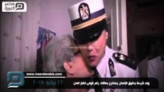 مصر العربية |  وفد شرطة بحقوق الإنسان يستخرج بطاقات رقم قومى لكبار السن