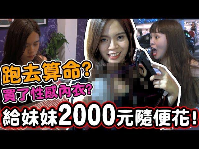 【爽買#2】給妹妹2000元在台北東區隨便花!竟然還跑去算命!可可酒精