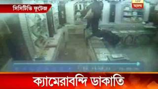Dacoity at a gold jewellery shop at katwa filmed.