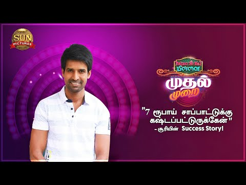 Actor Soori shares his first-time experiences in this special episode of 'Mudhal Murai'. Get to know about his success journey that started from nowhere to now here. Watch it to know more about his personal life narrated in true Soori style!  Watch her success journey and get inspired.  👉 Don't forget to SUBSCRIBE to Sun TV YouTube channel - http://bit.ly/suntvsubscribe --------------------------------------------------  Listen to