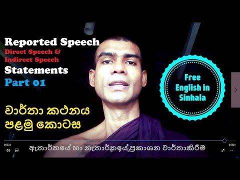 REPORTED SPEECH-01 කොටස  English in Sinhala-සිංහලෙන් නොමිලේ ඉංග්රීසි