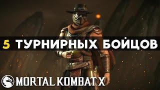5 лучших турнирных бойцов MKX