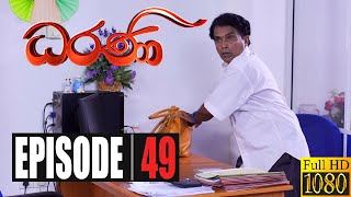 Dharani | Episode 49 19th November 2020 Thumbnail
