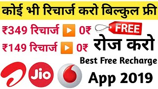 Best Free recharge app 2019 | free recharge offer today | Airtel, Vodafone, Jio recharge offer today