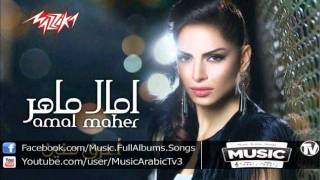 Video Amal Maher - Salmt Mara Aleik امال ماهر - سلمت مرة عليك download MP3, 3GP, MP4, WEBM, AVI, FLV Juni 2018