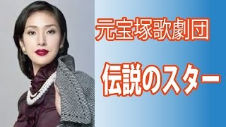 生きる伝説をもつ、女優!!天海祐希さん。ほんとにすごいひとなんです...
