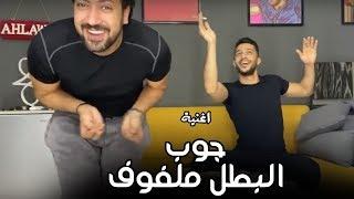 اغنية جوب البطل ملفوف -  ومحمد فرج  -  عمرو راضي