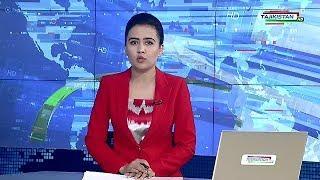 Новости Таджикистана . Ахбор 12.04.2019