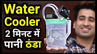 Water Cooler || बिना फ्रिज ओर बर्फ के पानी ठंडा सिर्फ 2 मिनट में