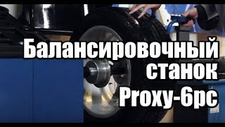 PROXY-6pc Балансировочный станок | Балансировочные стенды для шиномонтажа(, 2016-03-31T09:18:40.000Z)