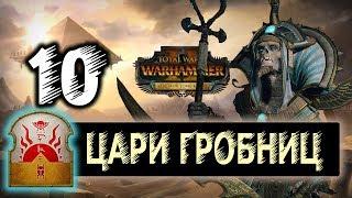 Цари Гробниц прохождение Total War Warhammer 2 за Хатепа - #10