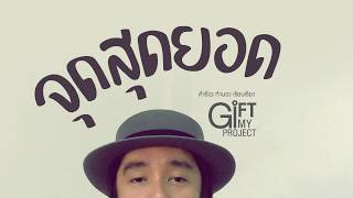 จุดสุดยอด GiFT My Project (official audio)