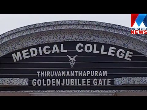 New dress code in Trivandrum Medical College | Manorama News