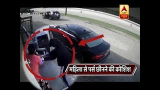 Goons Try To Rob Woman In Texas, Failed After Various Attempts | ABP News