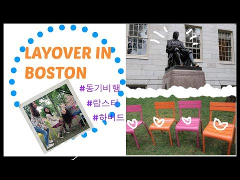 [HONGKONG CREW TRAVEL VLOG#2 /홍콩 승무원 여행-BOSTON편] 4명과 동기비행/보스턴 랍스터/하버드대학교투어
