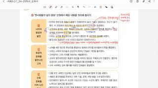 [5학년 2학기] 사회1단원(24~25차시) 1단원 정…