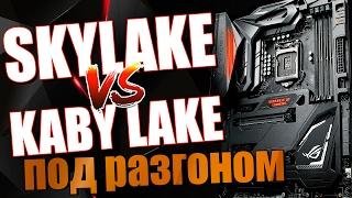 разгон на воздухе kaby lake против skylake на z270 asus maximus ix code
