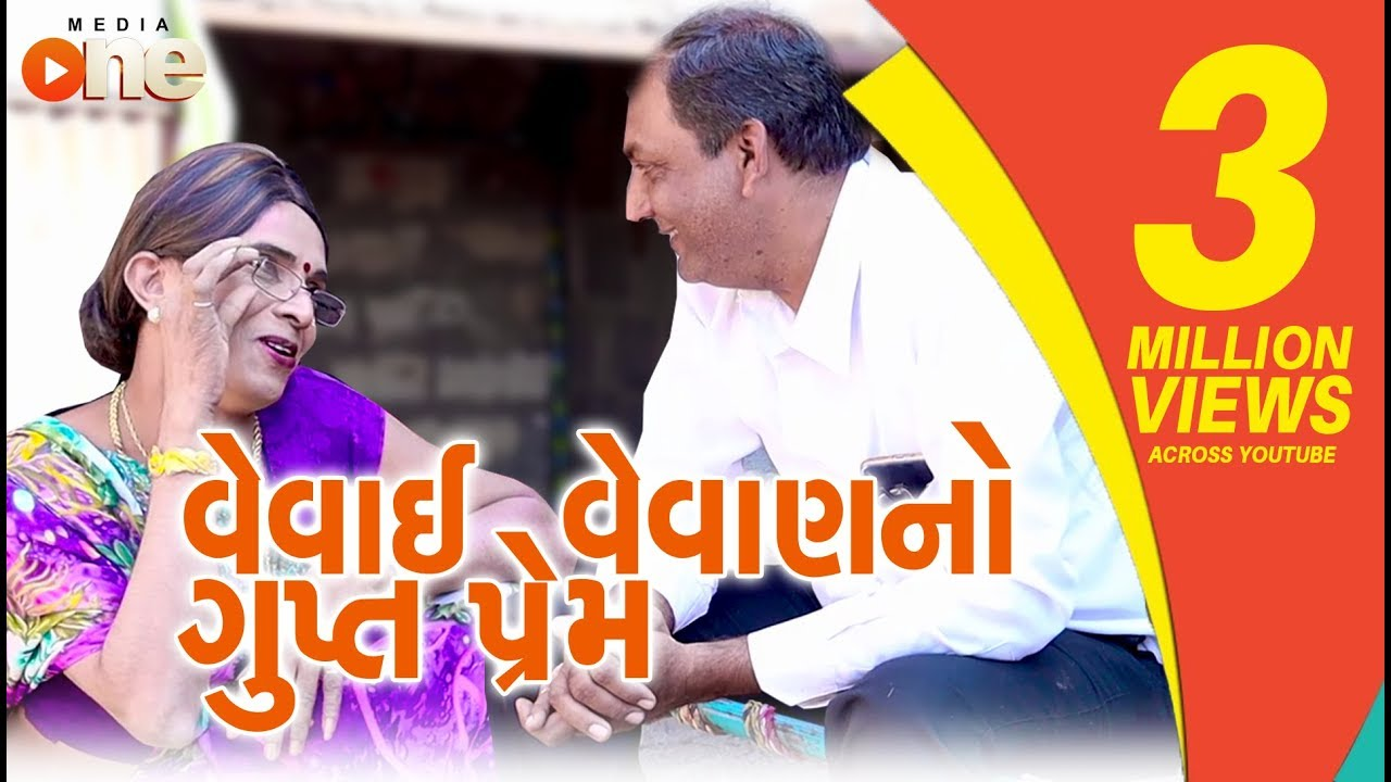 VEVAI VEVAN NO GUPT PREM  | Gujarati Comedy 2018 |  Comedy | Gujarati Comedy  | One Media