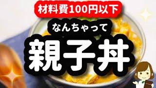 Oyakodon | Tenu Kitchen's recipe transcription