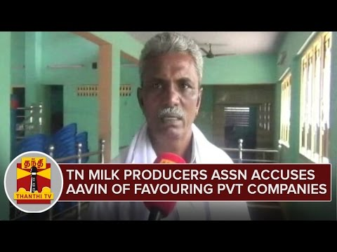 TN Milk Producers Assn accuses Aavin of favouring Private Companies | Thanthi TV