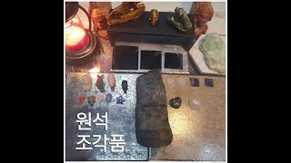 [원석] 다양한 원석 수정 조각품