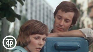 Переходим к любви. Серия 2 (1976)