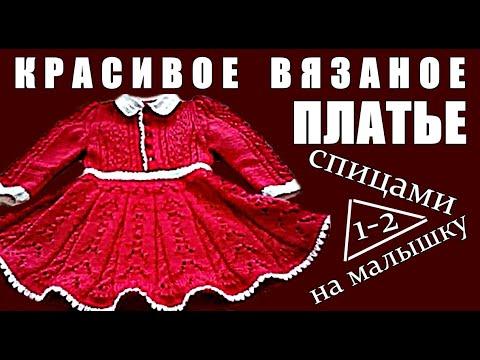 Красивое детское платье спицами. Вязаное платье на девочку от 1 года до 2-х лет. Child Dress.