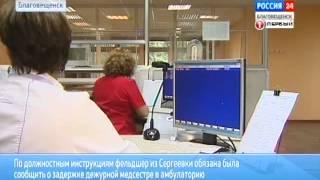 """Амурскую бригаду """"скорой"""" обвиняют в бездействии"""