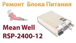 Ремонт импульсного источника питания Mean Well RSP-2400-12.