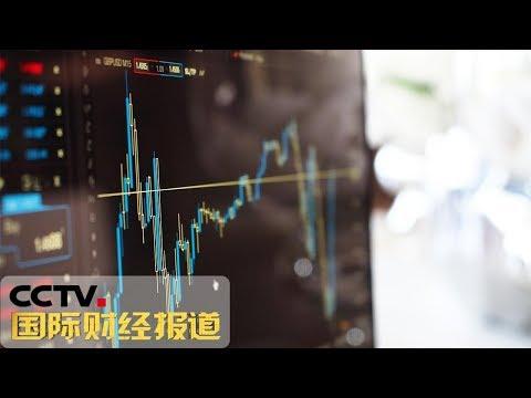 《国际财经报道》 美欧股市暂停连涨势头 全球股市乐观情绪能否持续?20190222 | CCTV财经