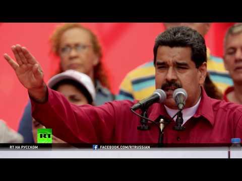 «Мы не потерпим диктатуру Мадуро»: США ввели новые санкции против Венесуэлы