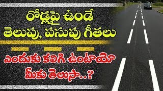 Reasons Behind Lines On The Road | White and yellow line on road | Eyetv Entertainments