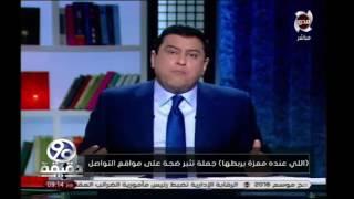 اللي عنده معزة ومعتز الدمرداش