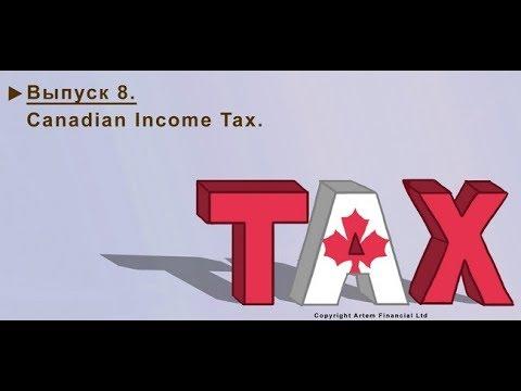 8. ПОДОХОДНЫЙ НАЛОГ В КАНАДЕ. CANADIAN INCOME TAX. MoneyInside. [Артем Бычков]
