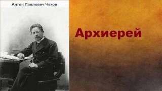 Антон Павлович Чехов.  Архиерей.  аудиокнига.