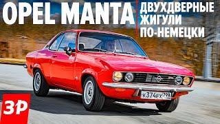 Пролетарское купе Опель Манта нам бы такие двухдверные Жигули! /  Opel Manta 1975 года