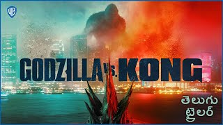 Godzilla vs. Kong – Official  Telugu Trailer