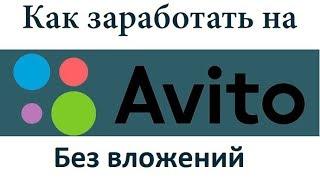 Как  заработать на Авито? Как разместить объявление?