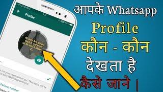 1 मिनट में पता करे की आपका Whatsapp Profile बार बार कोन देखता है,whatsapp profile picture