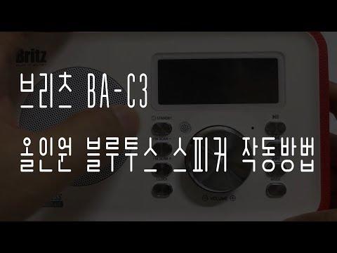 브리츠 BA-C3 올인원 블루투스 스피커 - 작동방법