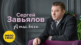 Сергей Завьялов -  А ты беги... (Official Video 2019)