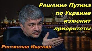 Молния! Путин принял решение по Украине! - Ищенко